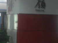 Hongling Station