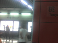 Taoyuan Station
