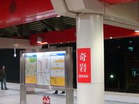 Qiyan Station
