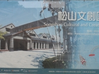 Songshan Cultural and Creative Park