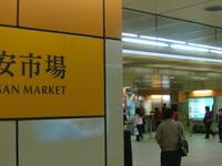 Yongan Market Station