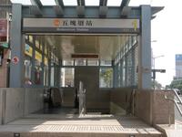 Wukuaicuo Station