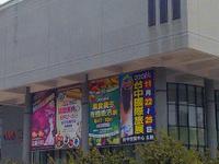 World Trade Center Taichung