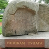 Solovetsky Stone In Troitskaya Square