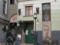 Bulgakov House