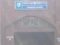 Shobhabazar Sutanuti Metro Station