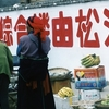 Street Peddlers In Songpan