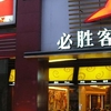 A Pizzahut Restaurant In Changsha