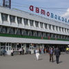 Moscow Central Bus Terminal