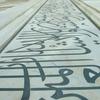 Calligraphy Taj Mahal