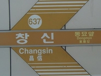 Changsin Station