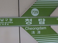 Cheongdam Station