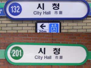 City Hall Station