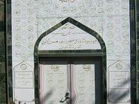 Mosque Of Shaikh M. R. Bawa Muhaiyaddeen