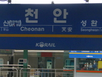 Cheonan Station