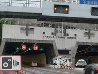 Cheung Túnel Tsing