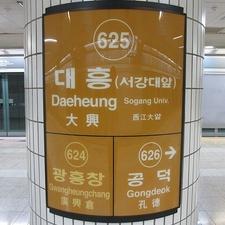 Daeheung Station