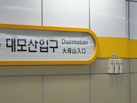 Daemosan Station