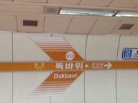 Dokbawi Station