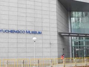 Yuchengco Museum