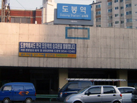 Dobong Station