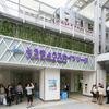 Tokyo Skytree Station Entrance