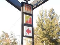 Metro Deportivo 18 de Marzo
