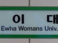 Ewha Woman's University Station