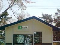 Koganezawa Station