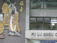 Fu Lu Shou Complex