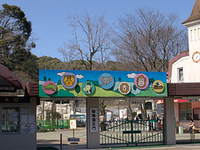 Fukuoka Municipal Zoo and Botanical Garden