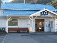 Futomi Station