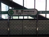Gangbyeon Station
