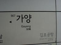Gayang Station