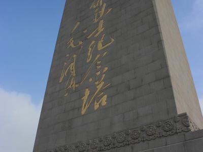 Hero Hill Monument