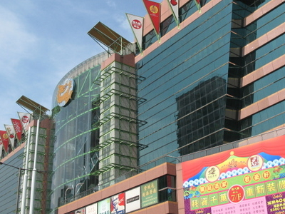 Dragon Centre