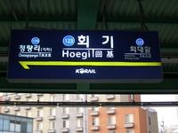 Hoegi Station