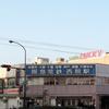 Saiin Station