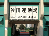 Sha Tin Sports Ground