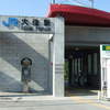 Ōsumi Station Building