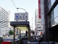Kasuga Station