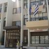 Katerini's Town Hall