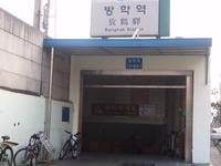 Banghak Station
