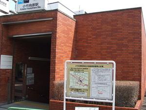 Kotake Mukaihara Station