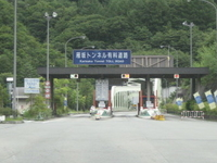 Karisaka Tunnel