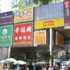 Kwai Chung Plaza