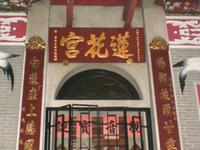 Lin Fa Temple