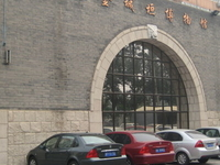 Beijing Liao And Jin City Wall Museum