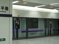 Linping Road Station