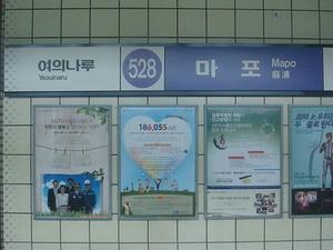 Mapo Station
